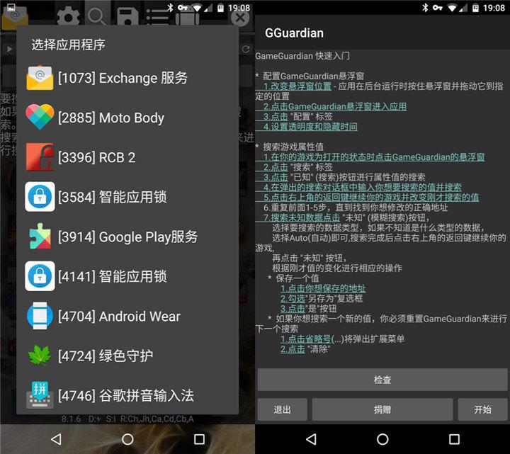 GameGuardian(游戏修改神器) v73.7 中文版