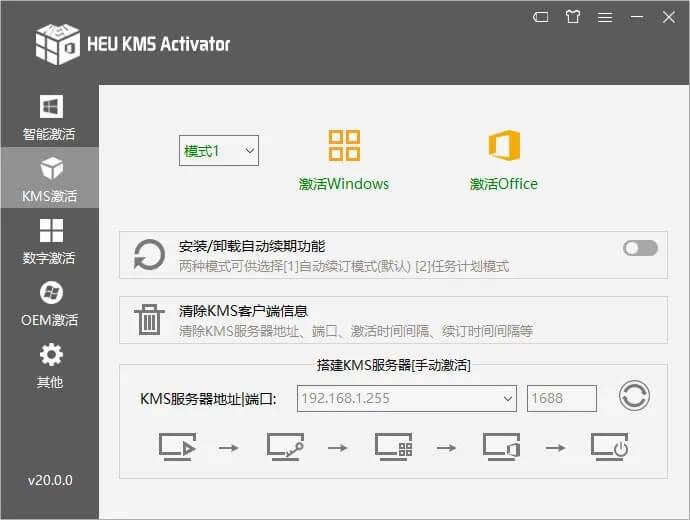 HEU KMS Activator(KMS激活工具) v24.3.0