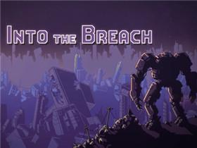 Into the Breach/突破/陷阵之志 PC免安装未加密版