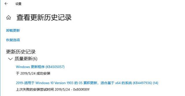 Win10 1903更新KB4497936失败且提示错误代码:0x800f081f,安装补丁KB4505057即可解决