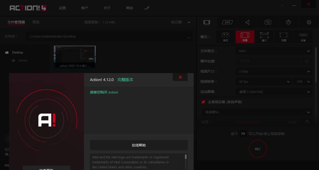 Mirillis Action!(高清屏幕录像) v4.14.1绿色便携版