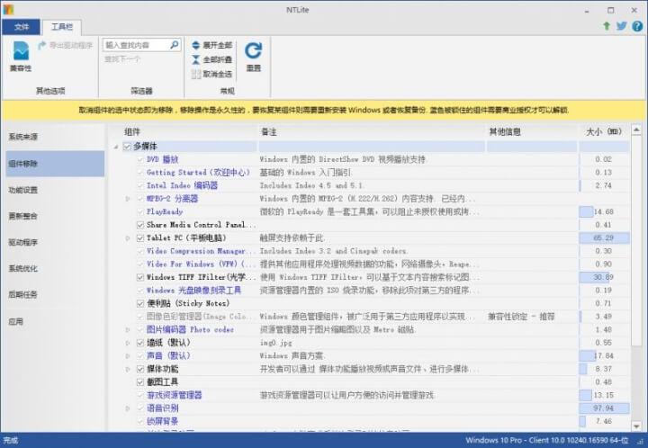 NTLite v1.8.0.6630 官方版 + v1.5.0.5855 已注册绿色版