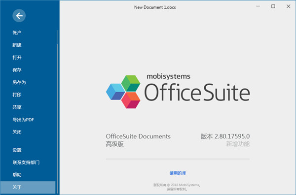 办公套件OfficeSuite Premium v2.98 中文破解版