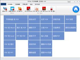 PDFdo PDF转换器  v3.0 绿色破解版