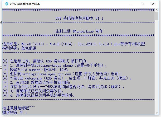 禁用V(Verizon)版机型系统自带无用程序的小软件(免root)