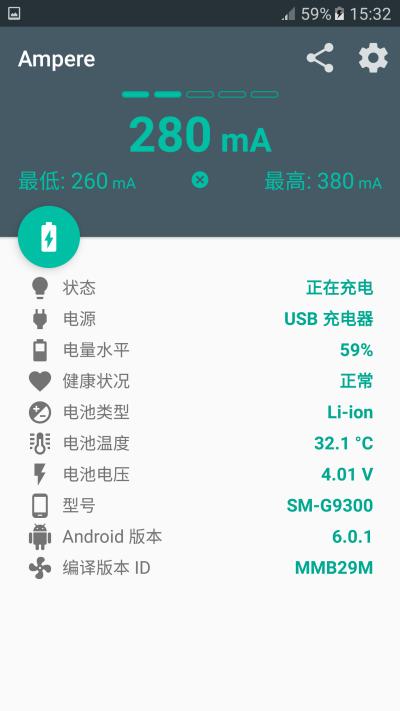 安卓充电评测软件Ampere去谷歌中文版,实时监测充电参数