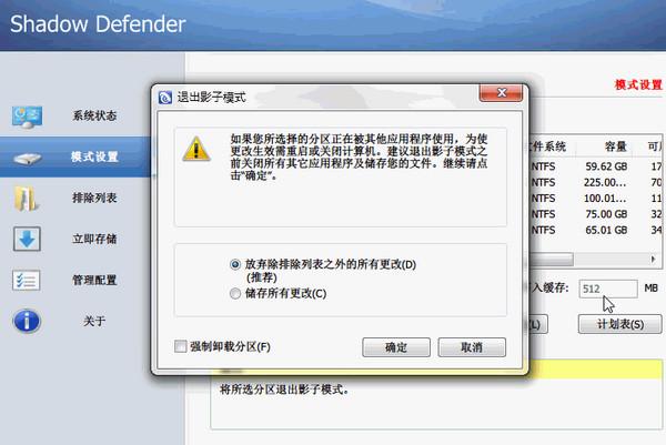 影子卫士(Shadow Defender)v1.4.0.668最新官方版+序列号+注册机