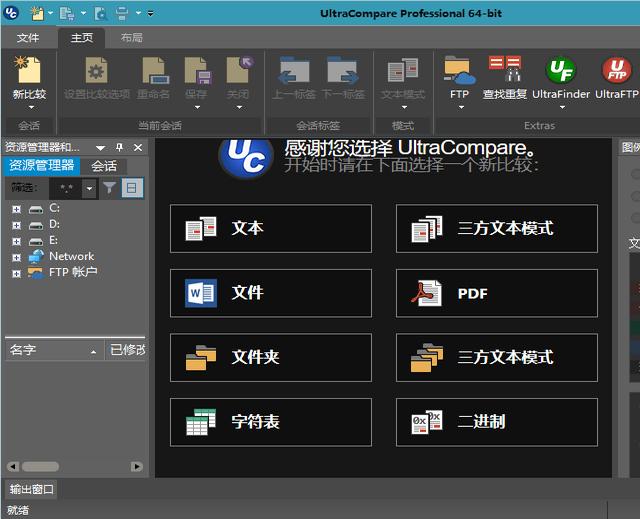 UltraCompare v20.0.0.36中文绿色破解版,文件内容比较工具