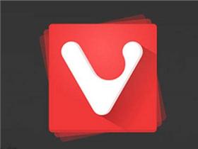 vivaldi浏览器 v1.6.689.34 官方中文版