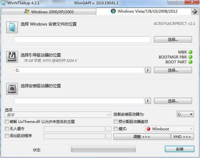 WinNTSetup(系统安装引导工具) v4.6.0 官方版 + 单文件版
