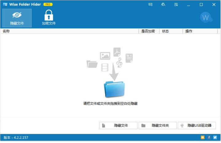 文件夹加密软件Wise Folder Hider v4.2.4.164 绿色版