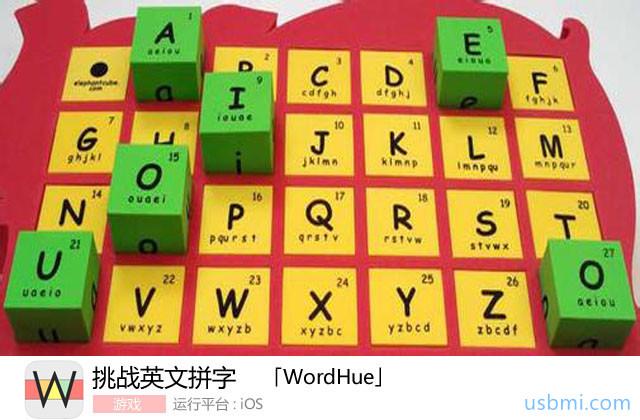 你是英语词霸吗?WordHue,一款测试你词汇量的小游戏