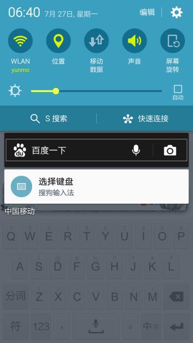 iPhone/Android手机设置静态IP