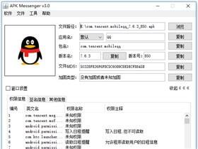 APK Messenger v4.1-APK信息提取工具