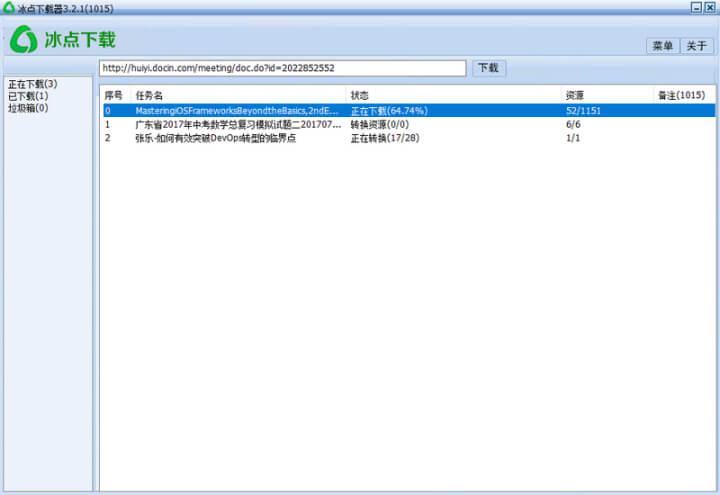 冰点文库下载器 v3.2.10(1212)去广告版及单文件