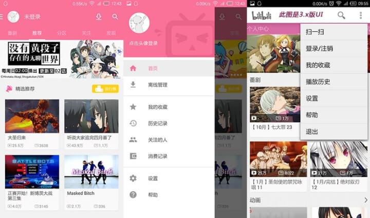 哔哩哔哩动画(BiliBili) v6.9.1 去广告版 + v2.5.0 TV版 + v2.9.0 谷歌版