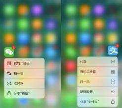 iPhone可能被你忽略的10招3D Touch小技巧 ,让你一秒熟练用iPhone