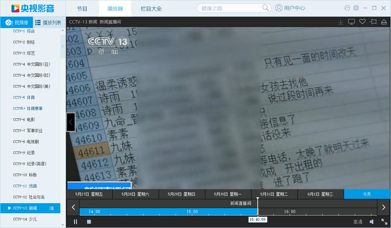 CBOX央视影音 v4.6.6.2绿色去广告版