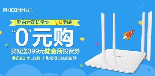 斐讯K2p、K3C、K3千兆无线路由器免费拿!