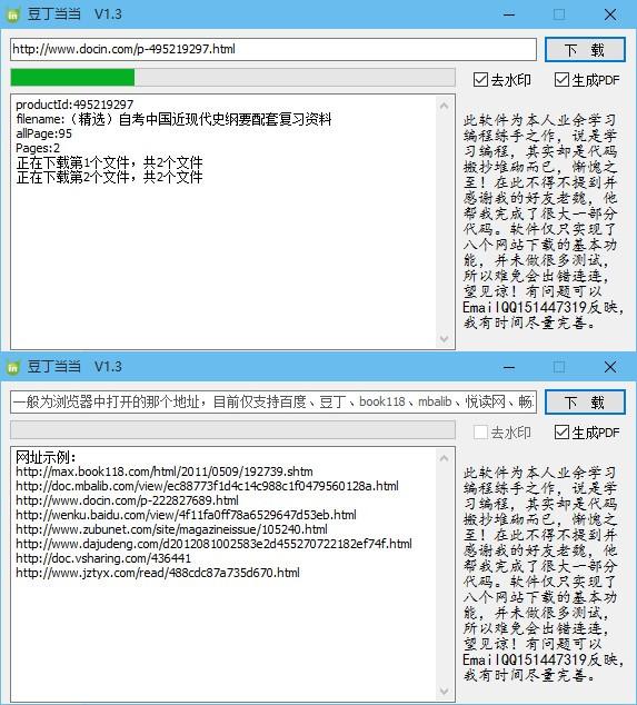 豆丁当当v1.5-万能文档下载器
