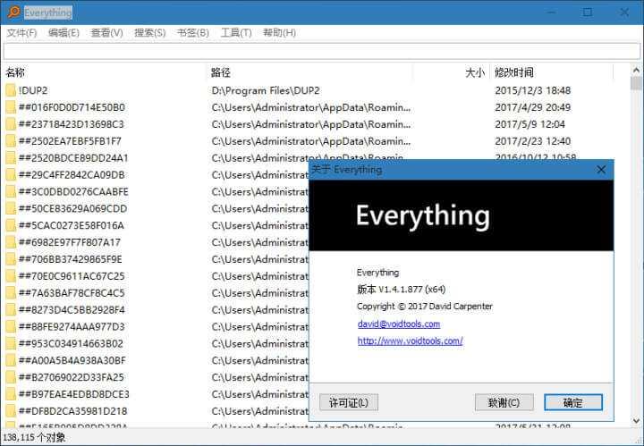 Everything(文件搜索神器) v1.4.1.999 正式版