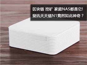 斐讯N1盒子降级详细教程