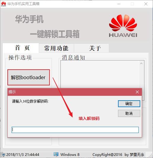 华为手机获取解锁码(绕开华为通道,解锁BootLoader)教程