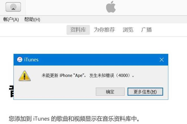 用iTunes更新IOS14失败,显示发生未知错误(4000)的简单解决办法!