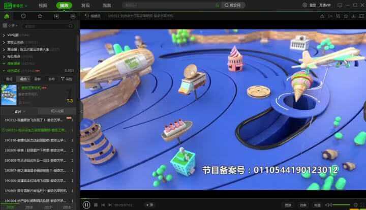 爱奇艺视频 v6.7.82.6548 去广告绿色版