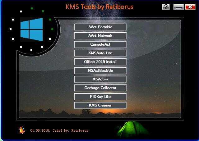 KMS Tools Portable Windows激活工具2018.08.01