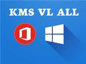 KMS_VL_ALL_AIO v39 中文版 - KMS激活脚本