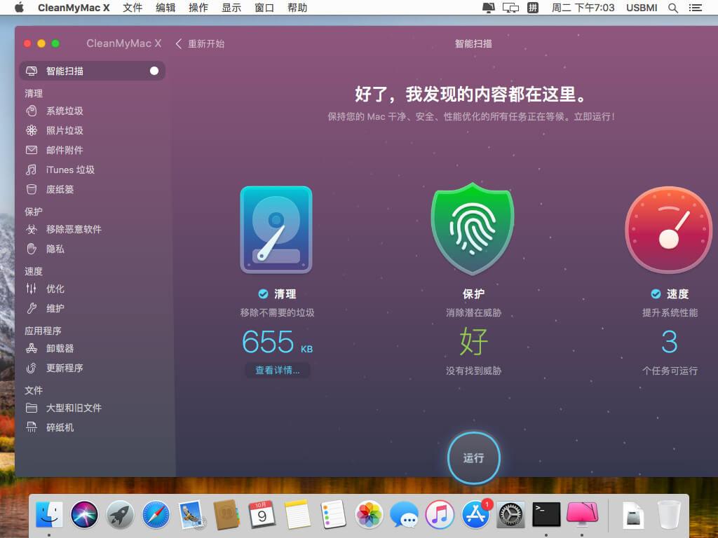 CleanMyMac(Mac系统清理优化工具) V4.4.7 中文破解版
