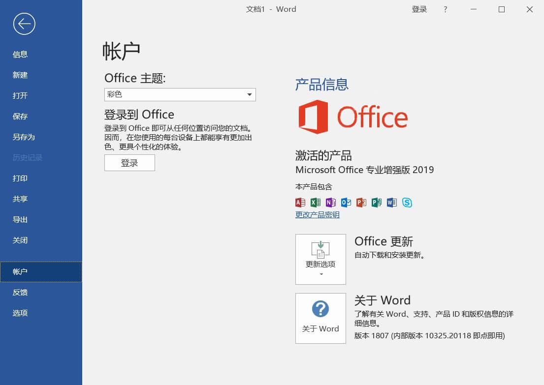 Microsoft Office 2019 批量授权版 +激活工具