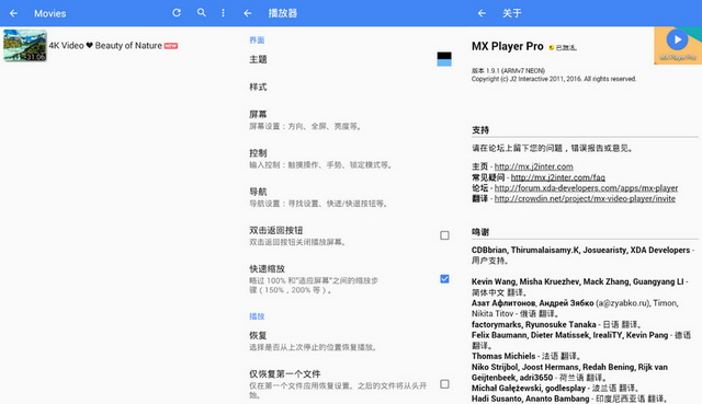 MX Player Pro v1.16.0 + v2.2.3 在线版/去广告/去推荐/精简/破解专业版