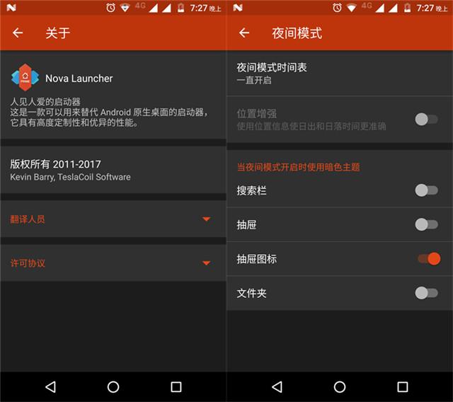 Nova Launcher Prime v5.1.1 修正中文增强版