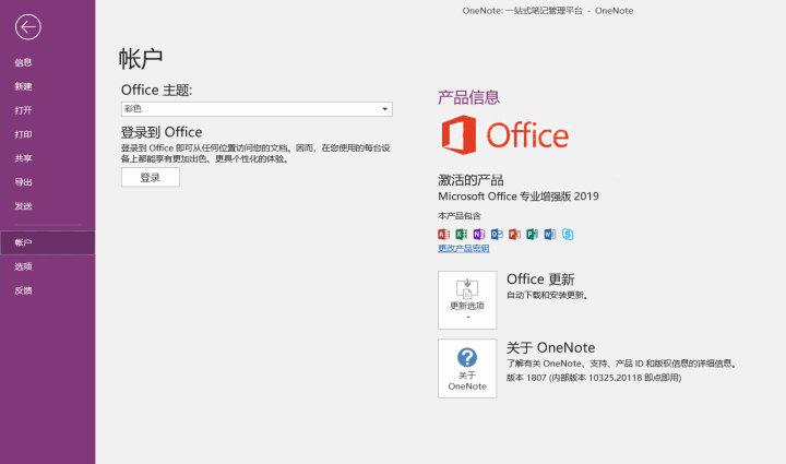 office 2019 正式 版 激活