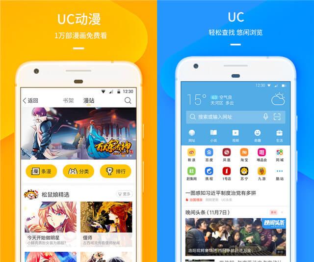 UC浏览器 v12.3.6 去广告版+国际版 v12.10.0 + 夸克 v3.1.0