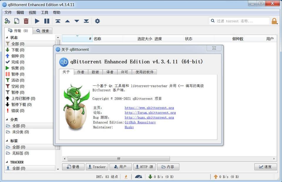 轻量级BT客户端 qBittorrent v4.3.4.11绿色增强版