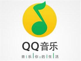 QQ音乐 v16.20.0 去广告绿色版