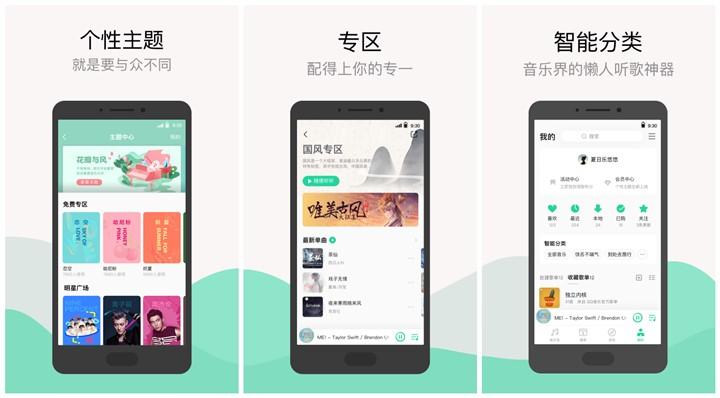 QQ音乐 v9.6.0.9 去广告版 + v9.1.5.7 谷歌版 + QQ音乐下载器 v1.4.2