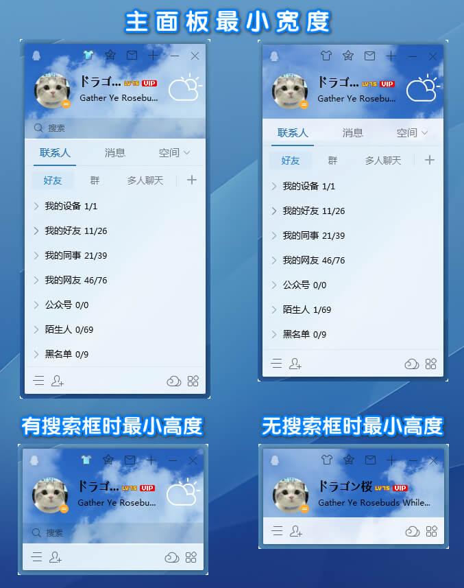 腾讯QQ v9.4.6.27770 去广告绿色版