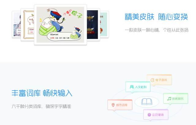 QQ拼音 v6.0.5022.400 去升级优化版