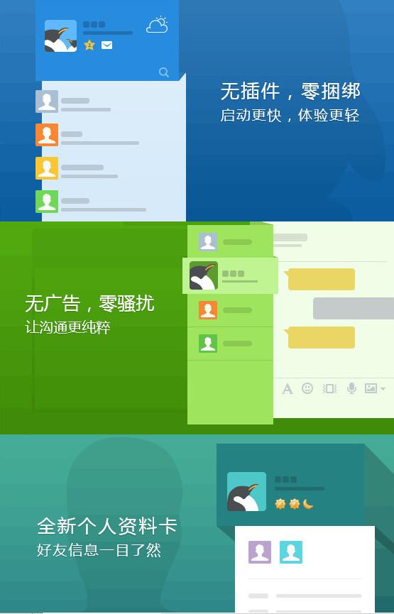 增加换肤功能!QQ轻聊版 6.7更新了(Build 13502)
