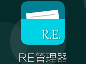Root Explorer v4.3.0(安卓RE管理器) 去广告版