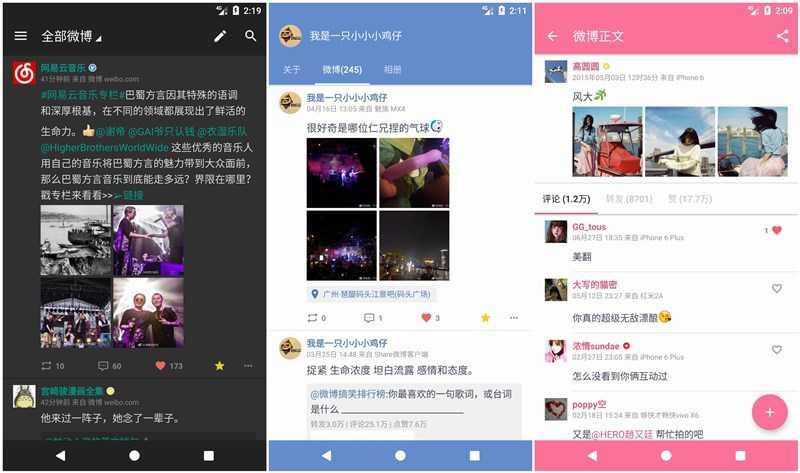 Share微博客户端  v3.9.1 for Android高级版