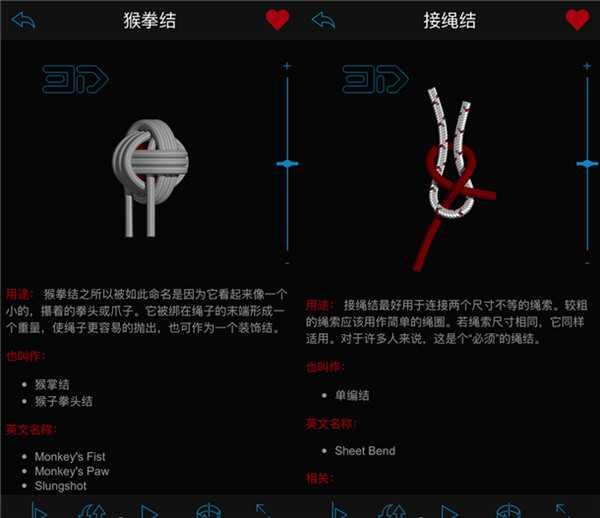 3D绳结 Knots 3D v5.6.0 已付费专业版