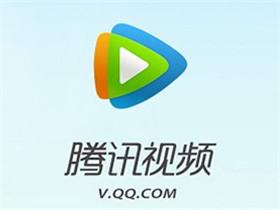 腾讯视频 v6.4.8 去广告版 + v6.2.2 谷歌版 +第三方修改版