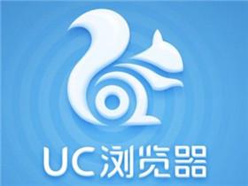 UC浏览器 v12.1.6.996 去广告版+国际版 v12.9.5.1146 + 夸克 v2.4.6
