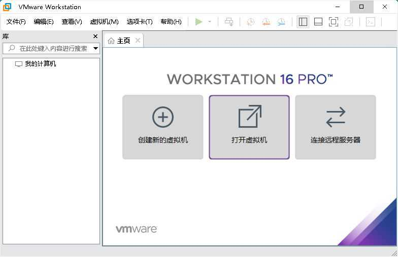 VMware Workstation Pro v16.0.0 官方完整版(附永久激活密钥)
