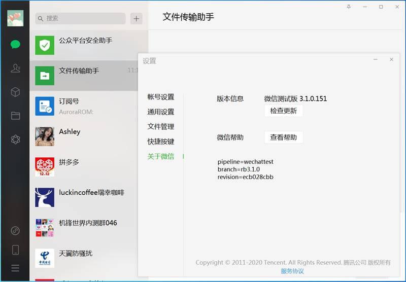 微信PC版 v3.2.1.134 多开&消息防撤回绿色版